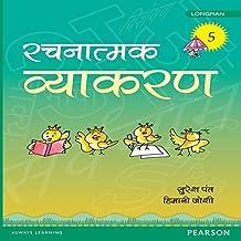 Rachnatmak Vyakaran by Pearson for Class 5