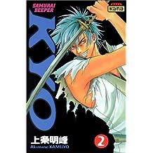Samurai Deeper Kyo, tome 2