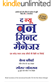 The New One Minute Manager (Hindi Edition)