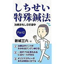 sitisei tokusyu sinpou: tiryou omosiro tindoutyuu (harikyuu) (Japanese Edition)