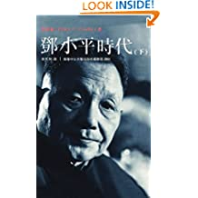 CUHK Series:Deng Xiaoping and the Transformation of China (Vol.2)(Traditional Chinese) (Deng Xiaoping and the Transformation of China(Traditional Chinese)) (Chinese Edition)