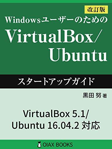 VirtualBox/Ubuntu Startup Guide (OIAX BOOKS) (Japanese Edition) par  Tsutomu Kuroda