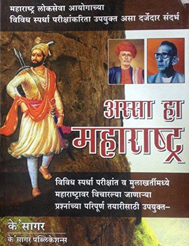 K Sagar Asa Ha Maharashtra