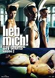 LIEB MICH! Gay Shorts Volume 2 [Alemania] [DVD]