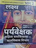 Lakshya women supervisor paper 1st & 2nd combo New Edition 2018 for RSMSSB