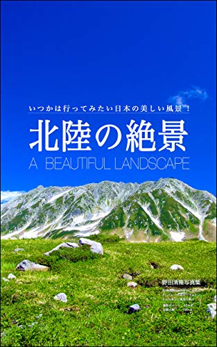 Superb view of Hokuriku: A beautiful landscape in Japan (Japanese Edition) por Kiyotak Noda