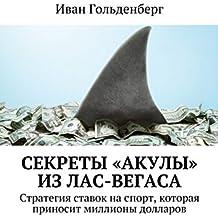 Секреты «акулы» изЛас-Вегаса: Стратегия ставок наспорт, которая приносит миллионы долларов