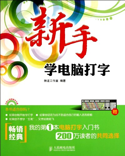 beginners-learn-how-to-type-two-color-printing-chinese-edition
