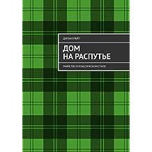 Дом нараспутье: Убийство вклассическом стиле (Russian Edition)