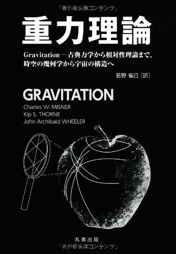 Juryoku riron : Gravitation koten rikigaku kara sotaisei riron made jiku no kikagaku kara uchu no kozo e.