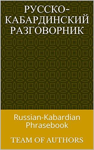 Русско-кабардинский разговорник: Russian-Kabardian Phrasebook (English Edition)