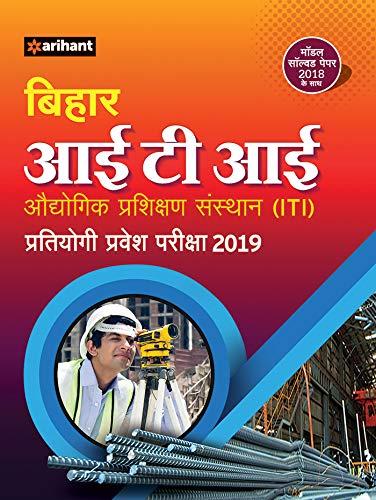 Bihar ITI Guide 2019