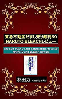 NARUTO and BLEACH Review The Suit TOKYU Land Corporation Fraud (Japanese Edition) di [Hayashida Riki]