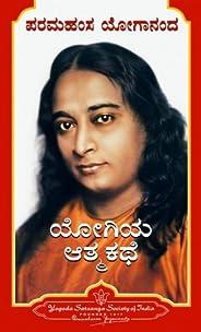 Autobiography of a Yogi (Kannada)