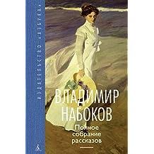 Полное собрание рассказов (The Big Book) (Russian Edition)