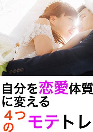rennaitaisitunikaeruyottunomotetore (Japanese Edition)