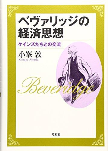 Bevuarijji no keizai shisō = W.H.Beveridge in economic thought : Keinzutachi tono kōryū