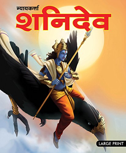 Shani Dev God of Justice: Large Print