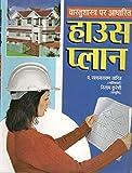 वास्तुशास्त्र पर आधारित हाउस प्लान (Vaastushastra Par Aadharit House Plan)