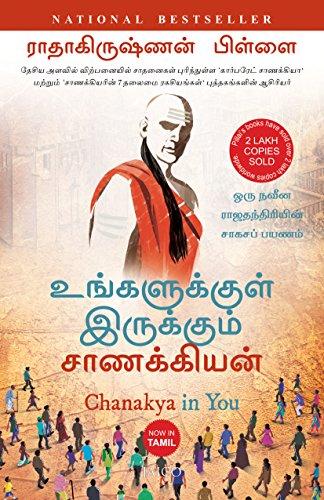 Arthashastra Tamil Ebook
