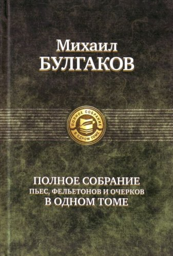 Mihail Bulgakov. Polnoe sobranie pes, feletonov i ocherkov v odnom tome