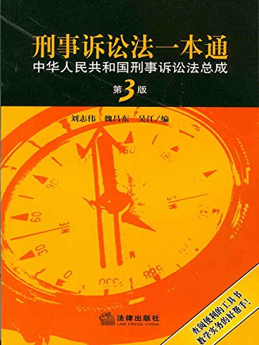 刑事诉讼法一本通:中华人民共和国刑事诉讼法总成  (Passbook of Criminal Procedure Law: Assembly of Criminal Procedure Law of the People's Republic of China) (Chinese Edition) por 志伟 刘