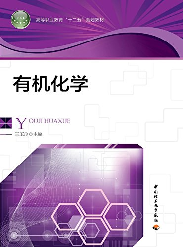 有机化学 (English Edition)