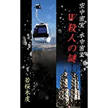 The Mysterious Murder Case of the Double Seald Rooms in the Sky and under the Water The beautiful criminal cases reporter Minami Saitoh (Japanese Edition)