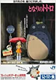 MY NEIGHBOUR TOTORO - JAPANESE - Imported Movie Wall Poster Print - 30CM X 43CM Brand New TONARI NO TOTORO