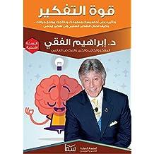 قوة التفكير (Arabic Edition)