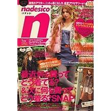 nadesico (ナデシコ) 2009年 01月号 [雑誌]
