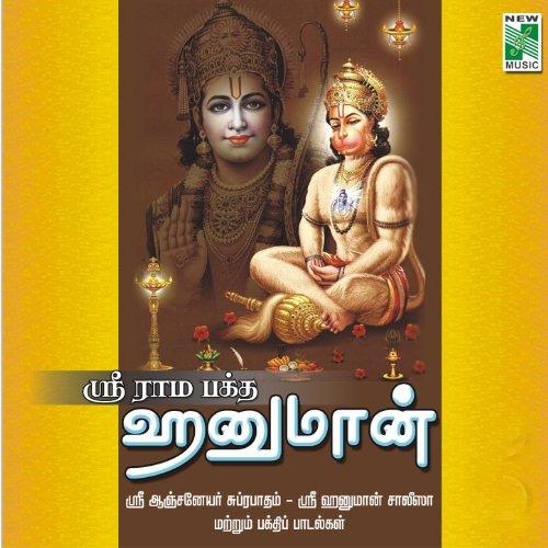 Sri Rama Baktha Hanuman De Rajkumar Bharathi Raja Raja Cholan