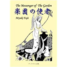 The Messeger of The Garden (Japanese Edition)