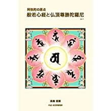 Heart Sutra and Ushnisha Vijaya Dharani: The Origin of Amida Buddha (Japanese Edition)