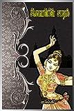 sivagamiyin sabatham (Tamil)