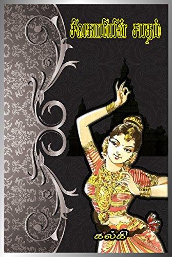 Sivagamiyin Sabatham Novel Pdf