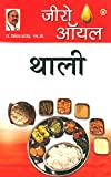 Zero Oil Thali : जीरो ऑयल थाली (Hindi Edition)