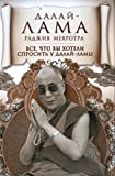 All You Ever Wanted to Know from His Holiness the Dalai Lama on Hapiness, Life, Living and Much More / Vse, chto vy hoteli sprosit u Dalay-lamy (In Russian)