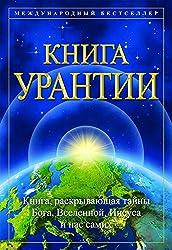 Книга Урантии (Russian Edition)