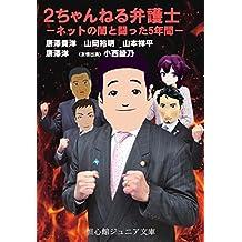 ENJOUBENGOSHI (Japanese Edition)