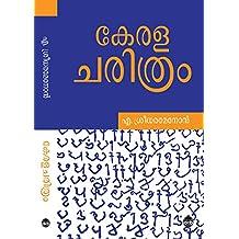Keralacharithram (Malayalam)