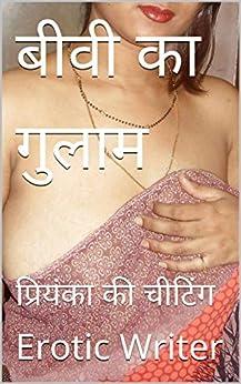 बीवी का गुलाम: प्रियंका की चीटिंग (चुदसी बीवी Book 1) (Hindi Edition) by [Writer, Erotic]