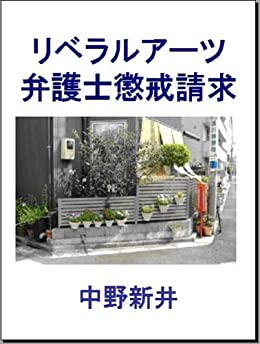 Claim to Discipline Liberalarts Lawyer (Japanese Edition) by [Nakano Arai]