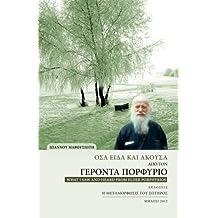 Osa eida kai akoysa apo ton Geronta Porphyrio. What I saw and heard from Elder Porphyrios