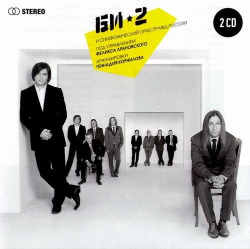 Bi-2 i Simfonicheskiy orkestr MVD Rossii (2 CD) [Би-2 и Симфонический оркестр МВД России]