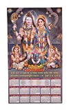 #9: Lord Shiva Family Large 2.5 feet 2017 Hindu Golden Etching Wall Calendar Poster Gift