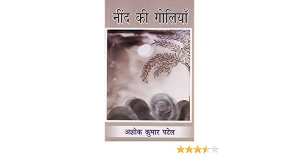 Amazon in: Buy Neend Ki Goliyan Book Online at Low Prices in