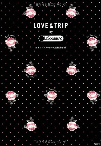 love-trip-by-lesportsac-