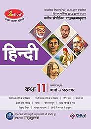 Active Hindi Textbook Class 11