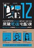 The Kurosagi Corpse Delivery Service Volume 12